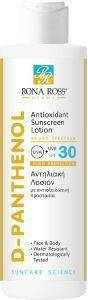 ΑΝΤΗΛΙΑΚΗ ΛΟΣΙΟΝ RONA ROSS D-PANTHENOL SUNSCREEN SPF30 200ML